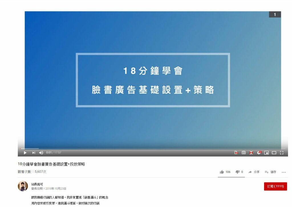 18分鐘臉書廣告投放 1
